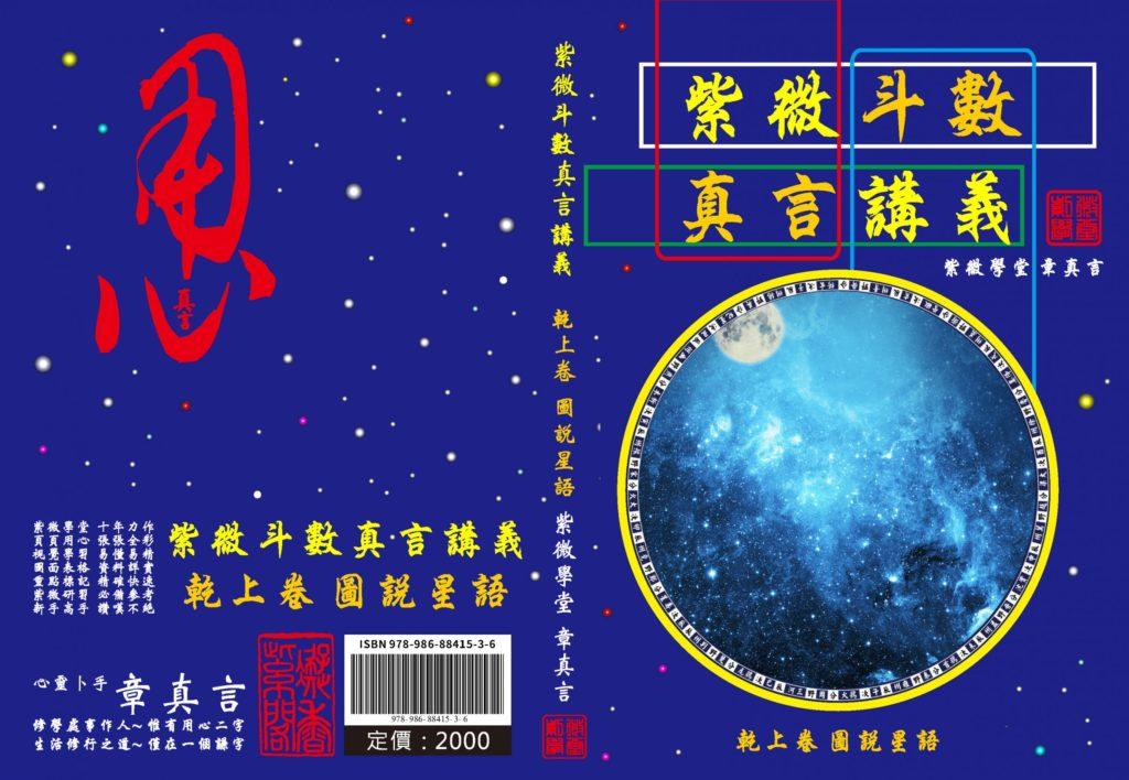紫微斗數真言講義_乾上卷_圖說星語 ISBN 978-986-88415-3-6