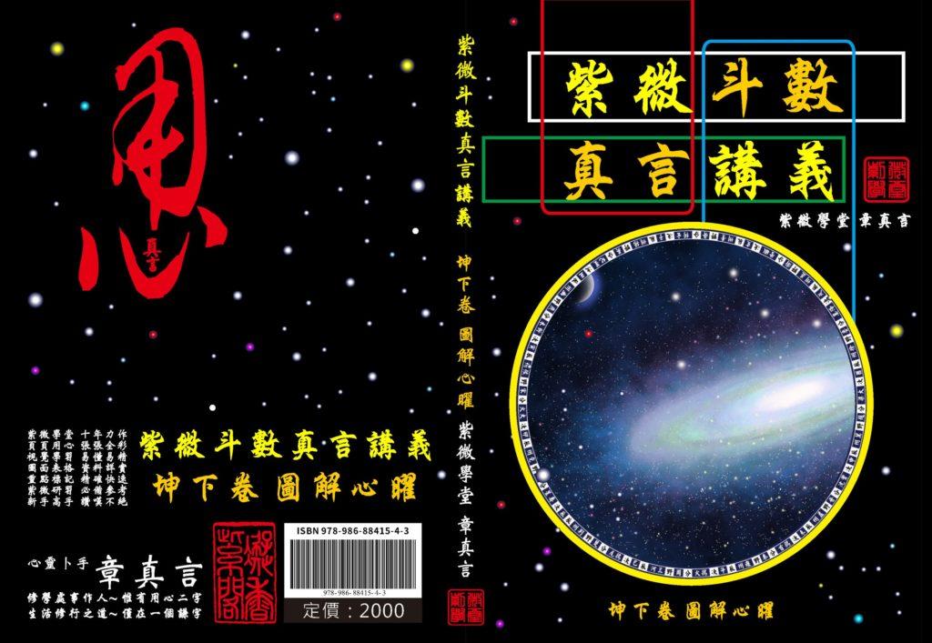 紫微斗數真言講義_坤下卷_圖解心曜 ISBN 978-986-88415-4-3