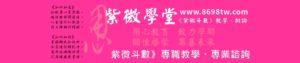 8698tw紫微學堂章真言 紫微斗數教學 庚子第03堂G