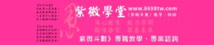 8698tw紫微學堂章真言 紫微斗數教學 庚子第03堂B