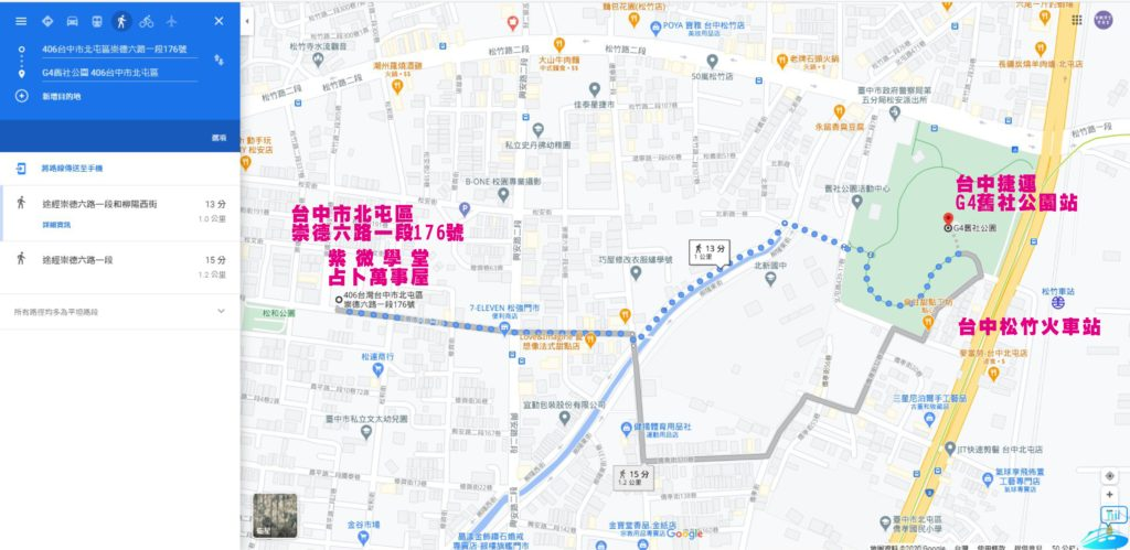台中市北屯區崇德六路一段176號_大眾交通工具建議