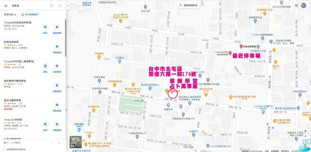 台中市北屯區崇德六路一段176號_附近停車場建議